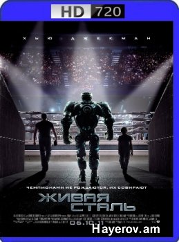 Живая сталь / Real Steel HD 720p /2011 год/