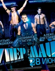 Magic Mike /HD/2012