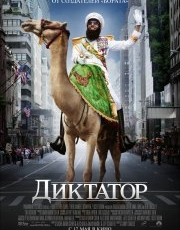 The Dictator /HD/2012