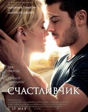 The Lucky One /HD/2012