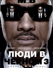 Men in Black III NEW /HD/2012