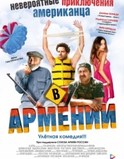 Lost and found in Armenia / Korac Molorvace Hayastanum (2013)