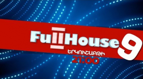 Full House 9 - Episode 1 - 18.03.2019